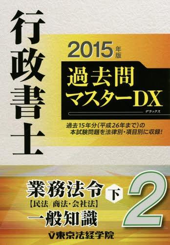 メール便利用不可 行政書士過去問マスターDX 2015年版2 使い勝手の良い 東京法経学院 本 出群 雑誌