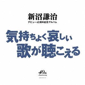 新沼謙治 / 気持ちよく悲しい歌が聴こえる[CD] 新沼謙治デビュー40周年記念アルバム