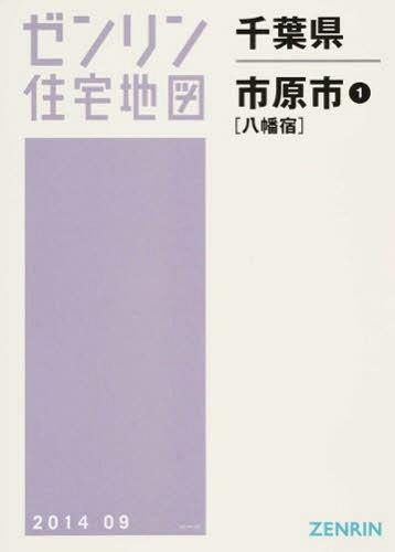 千葉県 市原市  1 八幡宿 (ゼンリン住宅地図)[本/雑誌] / ゼンリン