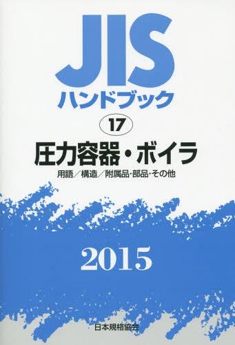 JISハンドブック 圧力容器・ボイラ 用語/構造/附属品・部品・その他 2015[本/雑誌] / 日本規格協会/編集