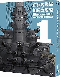 紺碧の艦隊×旭日の艦隊 Blu-ray BOX スタンダード・エディション (1)[Blu-ray] / アニメ
