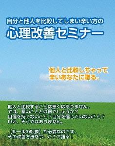 自分と他人を比較して辛い方の改善法~自分のありのまま生きる方法とその手段とは?~[DVD]// 趣味教養, 和気郡:1db06f41 --- sunward.msk.ru