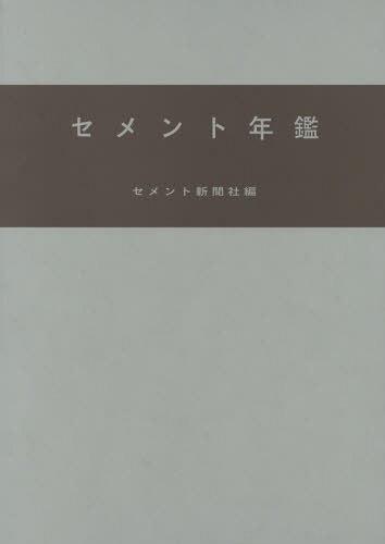 セメント年鑑 第67巻(2015)[本/雑誌] / セメント新聞社編集部/編