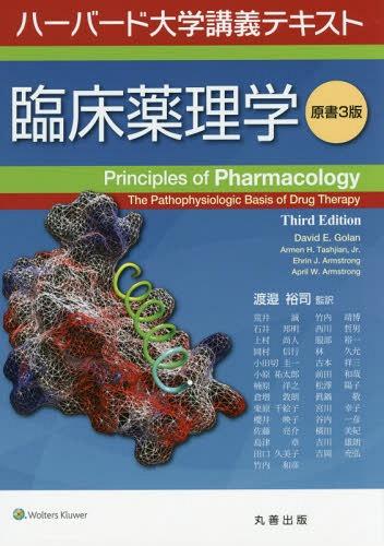 臨床薬理学 ハーバード大学講義テキスト / 原タイトル:Principles of Pharmacology 原著第3版の翻訳[本/雑誌] / DavidE.Golan/〔執筆〕 ArmenH.Tashjian Jr./〔執筆〕 EhrinJ.Armstrong/〔執筆〕 AprilW.Armstrong/〔執筆〕 渡邉裕司/監訳 荒井誠/〔ほか訳〕