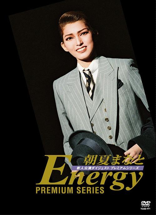 朝夏まなと「Energy PREMIUM SERIES」[DVD] / 宝塚歌劇団