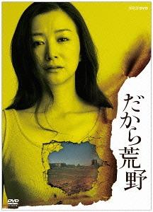 だから荒野 DVD-BOX[DVD] / TVドラマ