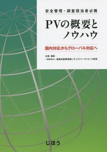PVの概要とノウハウ 安全管理·調査担当者必携 国内対応からグローバル対応へ[本/雑誌] / 医薬品医療機器レギュラトリーサイエンス財団/企画·編集