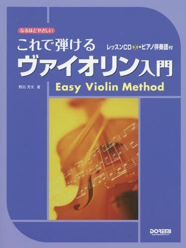 入荷予定 書籍とのメール便同梱不可 爆買いセール これで弾けるヴァイオリン入門 本 雑誌 野呂芳文 著 なるほどやさしい
