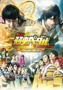 舞台『弱虫ペダル』インターハイ篇 The WINNER[DVD] / 舞台