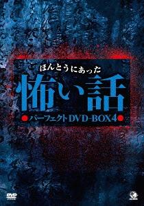 ほんとうにあった怖い話 パーフェクトDVD-BOX 4[DVD] / ドキュメンタリー