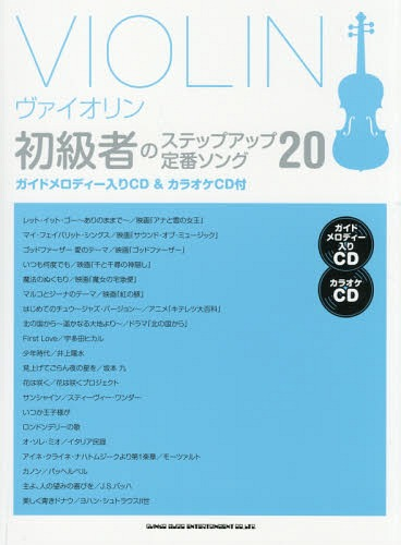 送料無料選択可 ヴァイオリン初級者のステップアップ定番ソング20 本 エンタテイメント セール シンコーミュージック 定価 雑誌