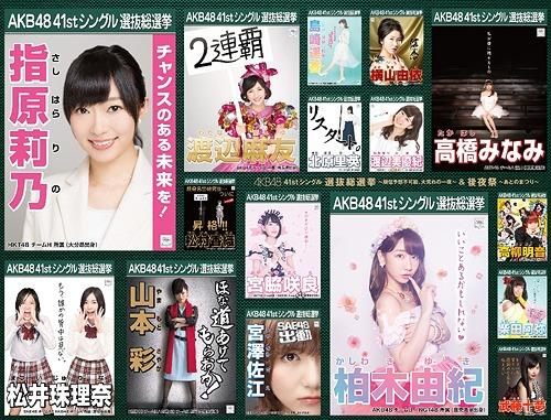 AKB48 41stシングル 選抜総選挙~順位予想不可能、大荒れの一夜~&後夜祭~あとのまつり~[Blu-ray] / AKB48