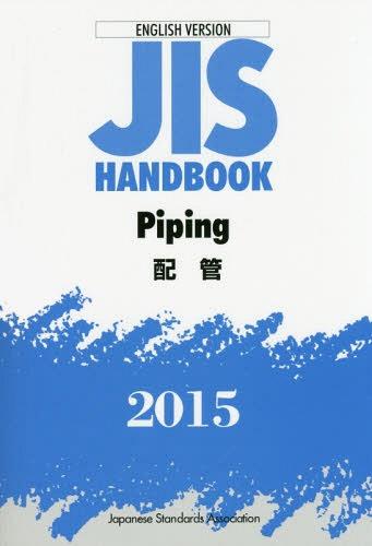 JISハンドブック 配管 英訳版 2015[本/雑誌] / 日本規格協会/編集