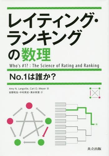 メール便利用不可 レイティング ランキングの数理 No.1は誰か? 原タイトル:WHO'S #1?:The 商舗 Science of Rating Ranking 訳 CarlD.Meyer 雑誌 著 AmyN.Langville 中村英史 本 清水咲里 岩野和生 タイムセール