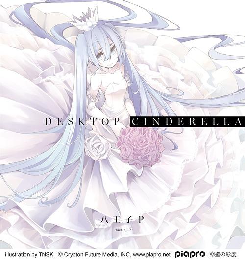 送料無料選択可 試聴できます 商店 Desktop Cinderella 八王子P DVD付初回限定盤 CD 商舗