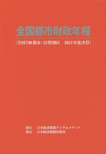 全国都市財政年報 2013年度決算[本/雑誌] / 日本経済新聞デジタルメディア