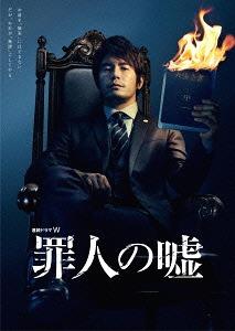 連続ドラマW 罪人の嘘[DVD] / TVドラマ