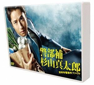 警部補杉山真太郎 吉祥寺署事件ファイル DVD-BOX[DVD] / TVドラマ