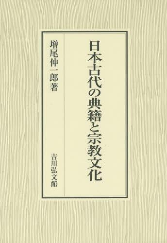 日本古代の典籍と宗教文化[本/雑誌] / 増尾伸一郎/著