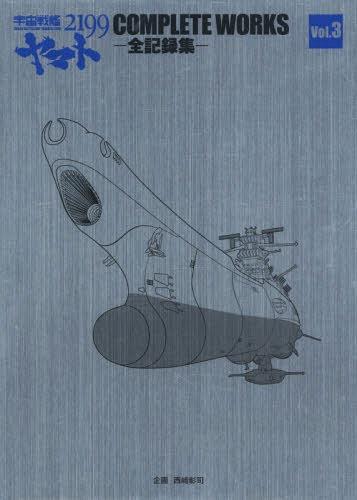 宇宙戦艦ヤマト2199 COMPLETE WORKS 全記録集 Vol.3&脚本集 2巻セット[本/雑誌] (単行本・ムック) / 西崎義展/ほか原作 / ※ゆうメール利用不可