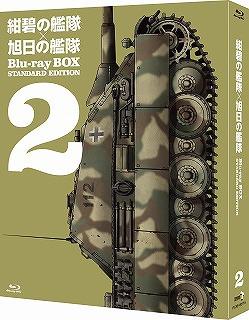 紺碧の艦隊×旭日の艦隊 Blu-ray BOX スタンダード・エディション (2)[Blu-ray] / アニメ