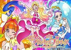 Go! プリンセスプリキュア vol.1[Blu-ray] / アニメ