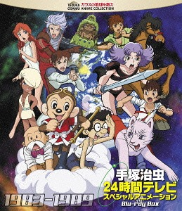 手塚治虫 24時間テレビ スペシャルアニメーションBlu-ray BOX 1983-1989[Blu-ray] / アニメ