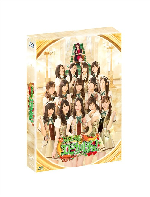 SKE48 エビカルチョ! Blu-ray BOX[Blu-ray] / バラエティ (SKE48)