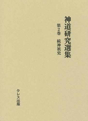 神道研究選集 第2巻[本/雑誌] / クレス出版