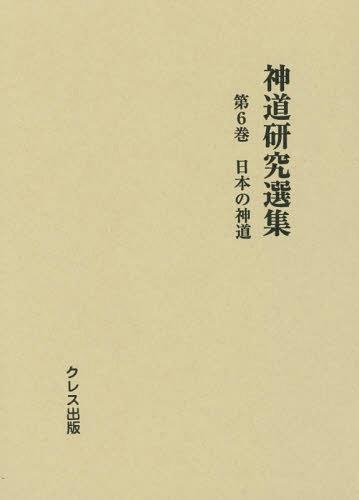 神道研究選集 第6巻[本/雑誌] / クレス出版