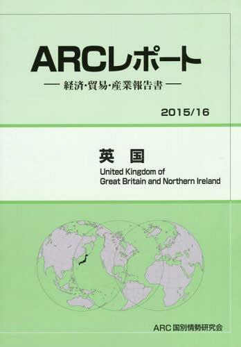英国 2015/16年版 (ARCレポート:経済・貿易・産業報告書)[本/雑誌] / ARC国別情勢研究会/編集