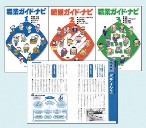 職業ガイド・ナビ 3巻セット[本/雑誌] (児童書) / ヴィットインターナショナル企画室