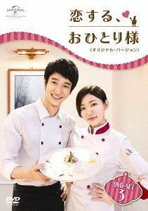 恋する、おひとり様 〈オリジナル・バージョン〉 DVD-SET 3[DVD] / TVドラマ