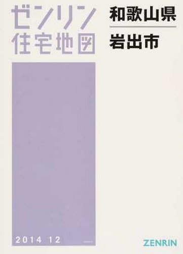 和歌山県 岩出市 (ゼンリン住宅地図)[本/雑誌] / ゼンリン