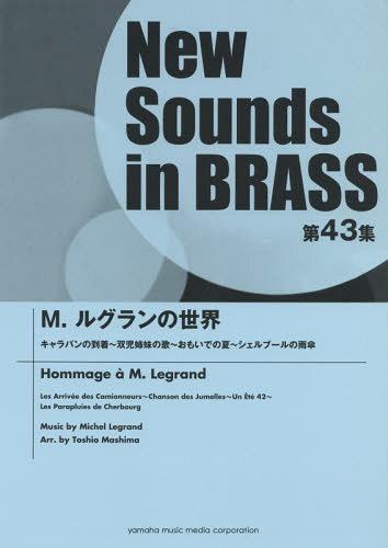 楽譜 M.ルグランの世界 (NewSounds inBRASS 43)[本/雑誌] / ヤマハミュージックメディア