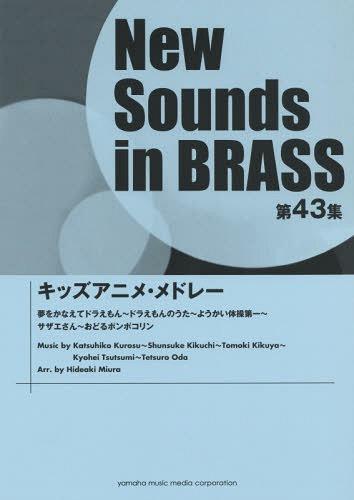 楽譜 キッズアニメ・メドレー (NewSounds inBRASS 43)[本/雑誌] / ヤマハミュージックメディア