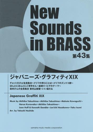 楽譜 ジャパニーズ・グラフィティ 19 (NewSounds inBRASS 43)[本/雑誌] / ヤマハミュージックメディア