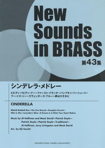 楽譜 シンデレラ・メドレー (NewSounds inBRASS 43)[本/雑誌] (単行本・ムック) / ヤマハミュージックメディア