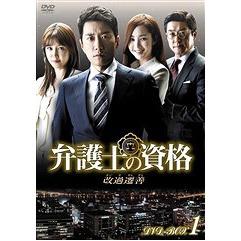 弁護士の資格~改過遷善 DVD-BOX 1[DVD] / TVドラマ
