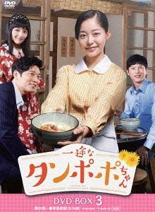 メール便利用不可 一途なタンポポちゃん DVD-BOX お得クーポン発行中 3 新作 人気 DVD TVドラマ