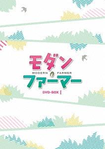 好評受付中 メール便利用不可 最新アイテム モダン ファーマー DVD-BOX 1 DVD TVドラマ