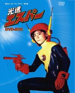 甦るヒーローライブラリー 第16集 光速エスパー Vol.1[Blu-ray] / 特撮