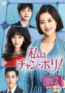 私はチャン・ボリ! DVD-BOX 2[DVD] / TVドラマ