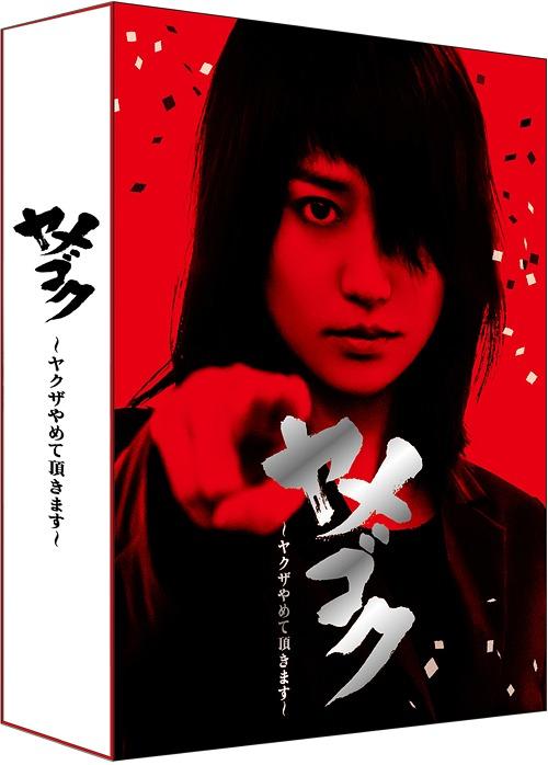 「ヤメゴク~ヤクザやめて頂きます~」 Blu-ray BOX[Blu-ray] / TVドラマ