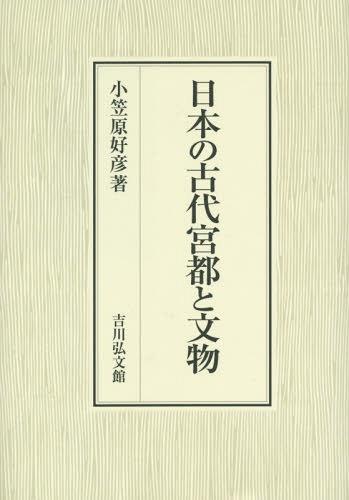 日本の古代宮都と文物[本/雑誌] / 小笠原好彦/著