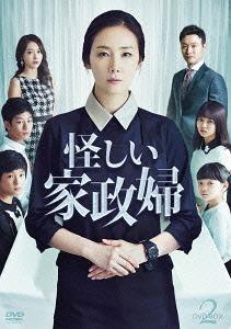 怪しい家政婦 DVD-BOX 2[DVD] / TVドラマ