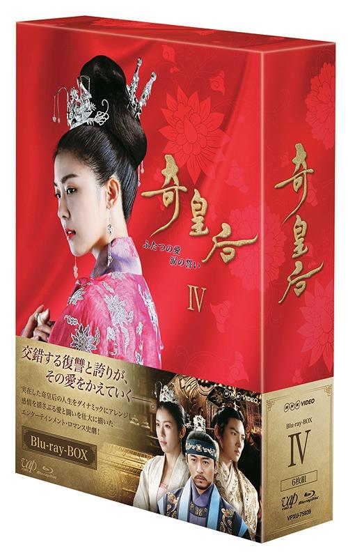 奇皇后 -ふたつの愛 涙の誓い- Blu-ray BOX IV[Blu-ray] / TVドラマ