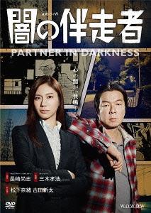 闇の伴走者 DVD-BOX[DVD] / TVドラマ