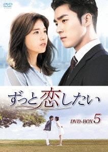 ずっと恋したい DVD-BOX 5[DVD] / TVドラマ
