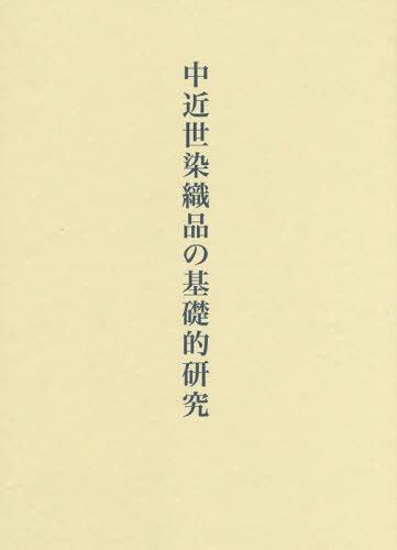 中近世染織品の基礎的研究[本/雑誌] / 山川曉/著